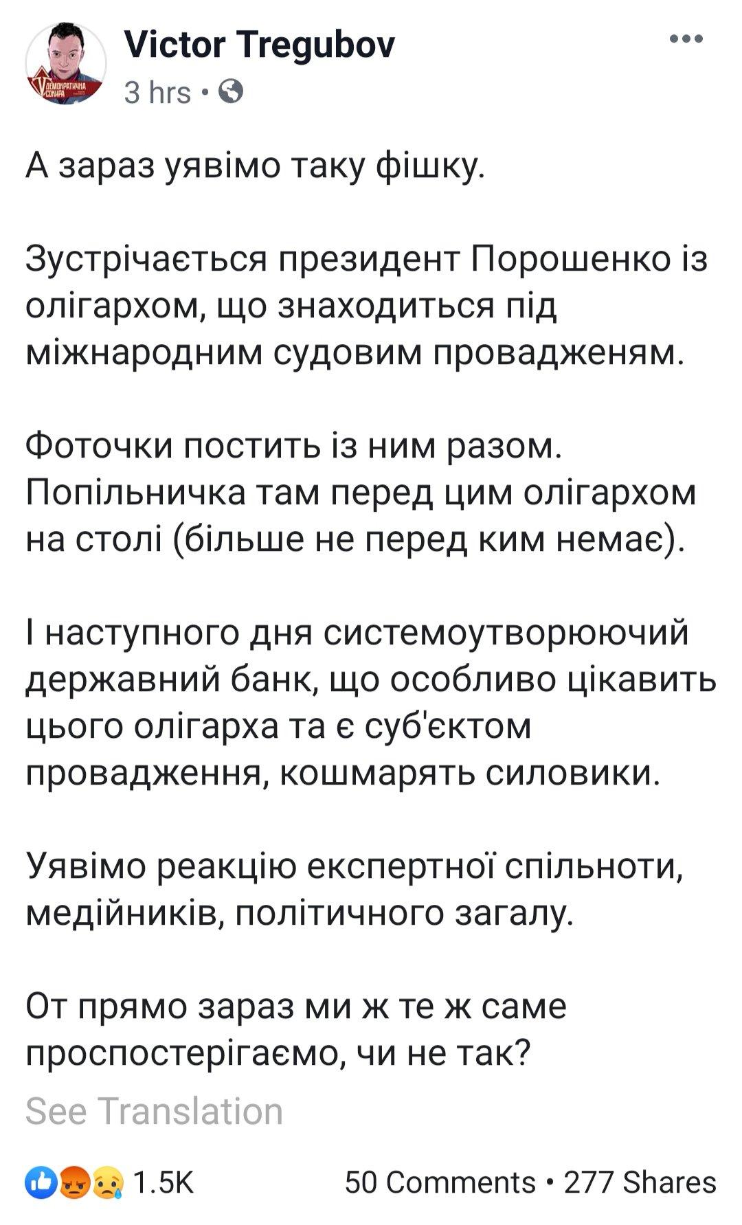 """Расцениваем вчерашние обыски как попытки давления и дискредитацию банка, - глава """"ПриватБанка"""" Крумханзл - Цензор.НЕТ 1049"""