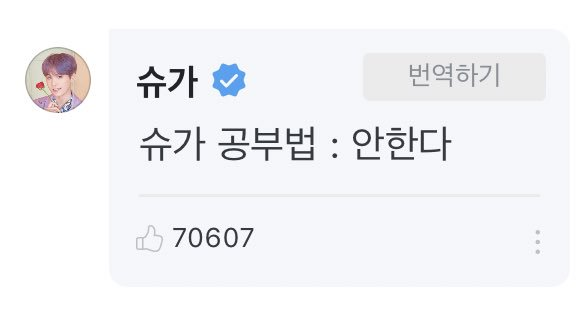 190910 SUGA weverse reply  suga way of studying : don't do it <br>http://pic.twitter.com/Y5x7Beb4ZI