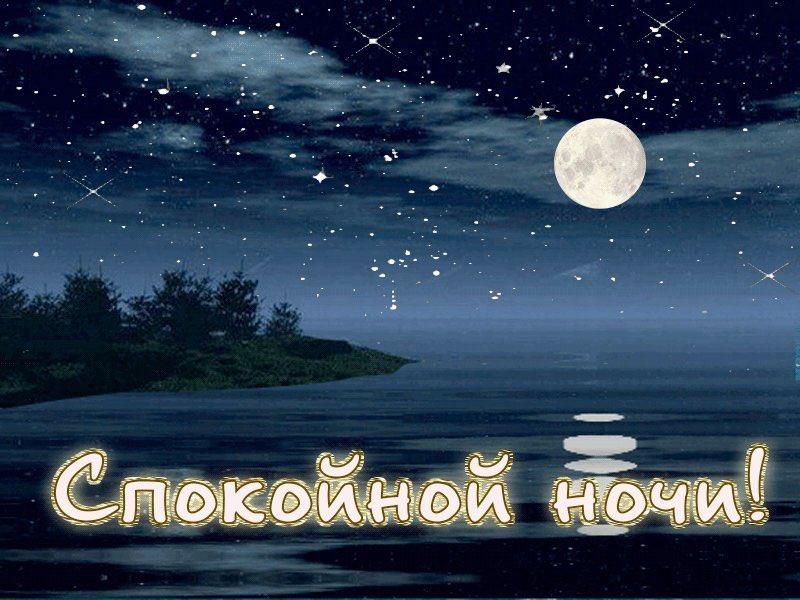 Красивые картинки с надписью спокойной ночи и сладких снов