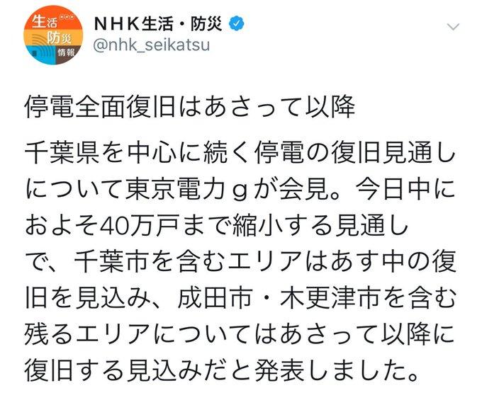 千葉 県 成田 市 停電