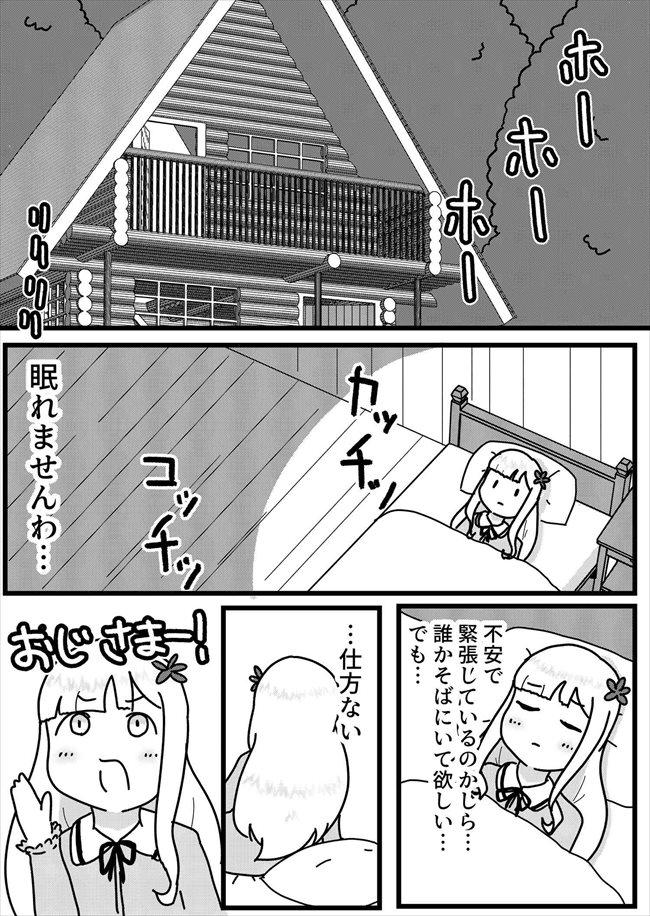 【9/12の特集】【漫画】おじさまとわたくし (作:森なつめ)続きはこちら→かなり鬱陶しいおじさまと少女の漫画です。