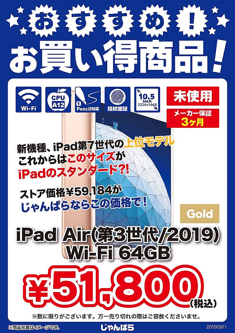 RT @watch_akiba: 更新:iPadの2018年モデルが税込32,800円など、じゃんぱらがAppleの未使用セールを13日から実施 https://t.co/TxgjDm70So #iPad #じゃんぱら https://t.co/aYjBYVZeXr