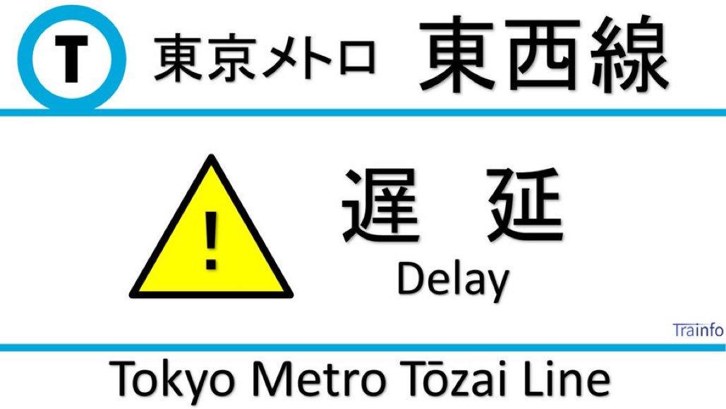 画像,【東京メトロ東西線 中野方面 遅延情報】地下鉄東西線は、西船橋駅での安全確認の影響で、西船橋~中野の中野方面行の一部列車に最大15分程度の遅れがでています。 h…