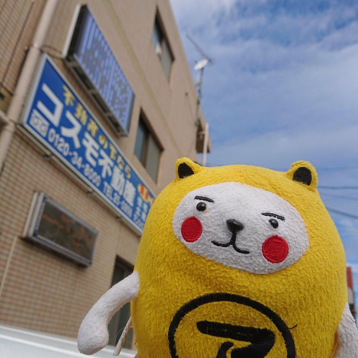 おはようございますコスモ不動産です?現在の丸亀の天気はくもり☁本日も10時から18時まで元気に営業致しております千葉県、神奈川県のみなさん大丈夫でしょうか?早く元の生活に戻れますように……?#企業公式が毎朝地元の天気を言い合う #さわやかモーニング大作戦 #香川Twitter会