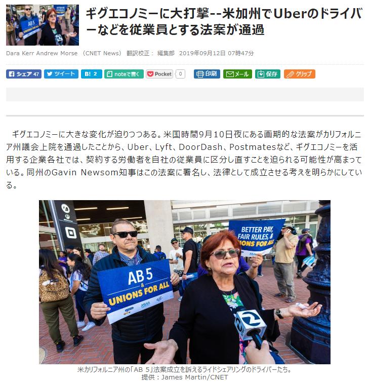 「ギグエコノミーに大打撃--米加州でUberのドライバーなどを従業員とする法案が通過」 >UberやLyftではすでに、ドライバーを自社の従業員として区分し直すことが義務付けられた場合、事業が破綻する可能性があることを明らかにしている