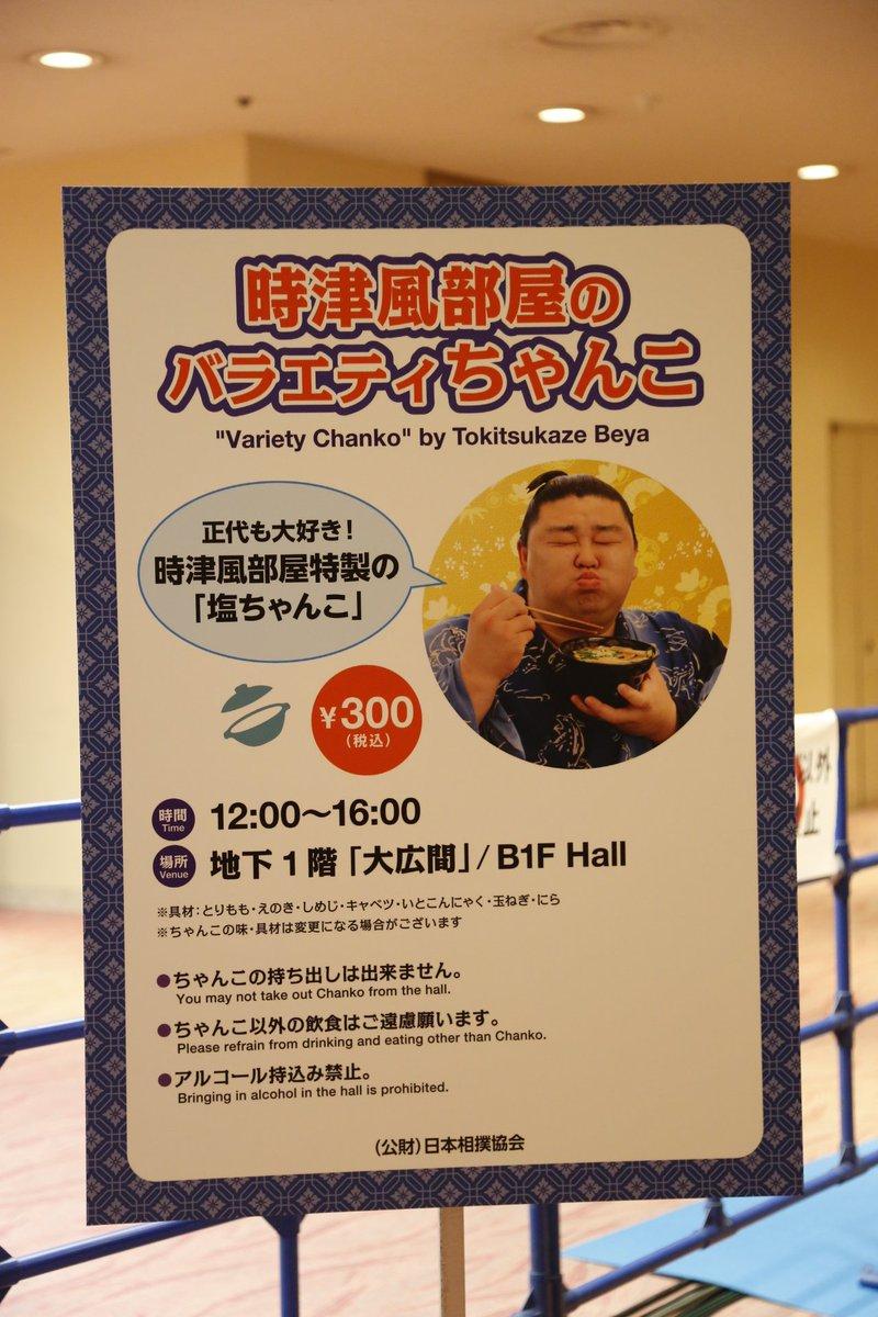 日本 相撲 協会 twitter