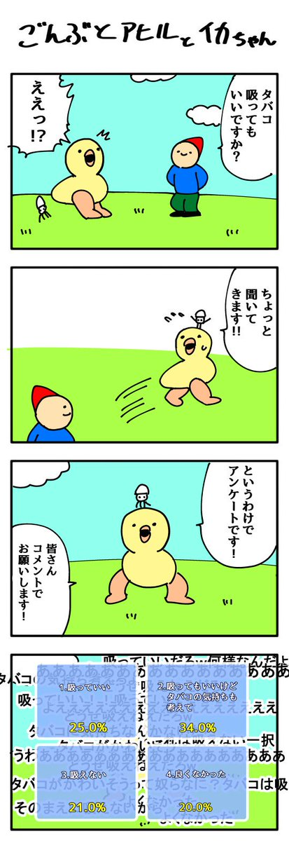 【今日の4コマ漫画】ごんぶとアヒルとイカちゃん(ニャロメロン)