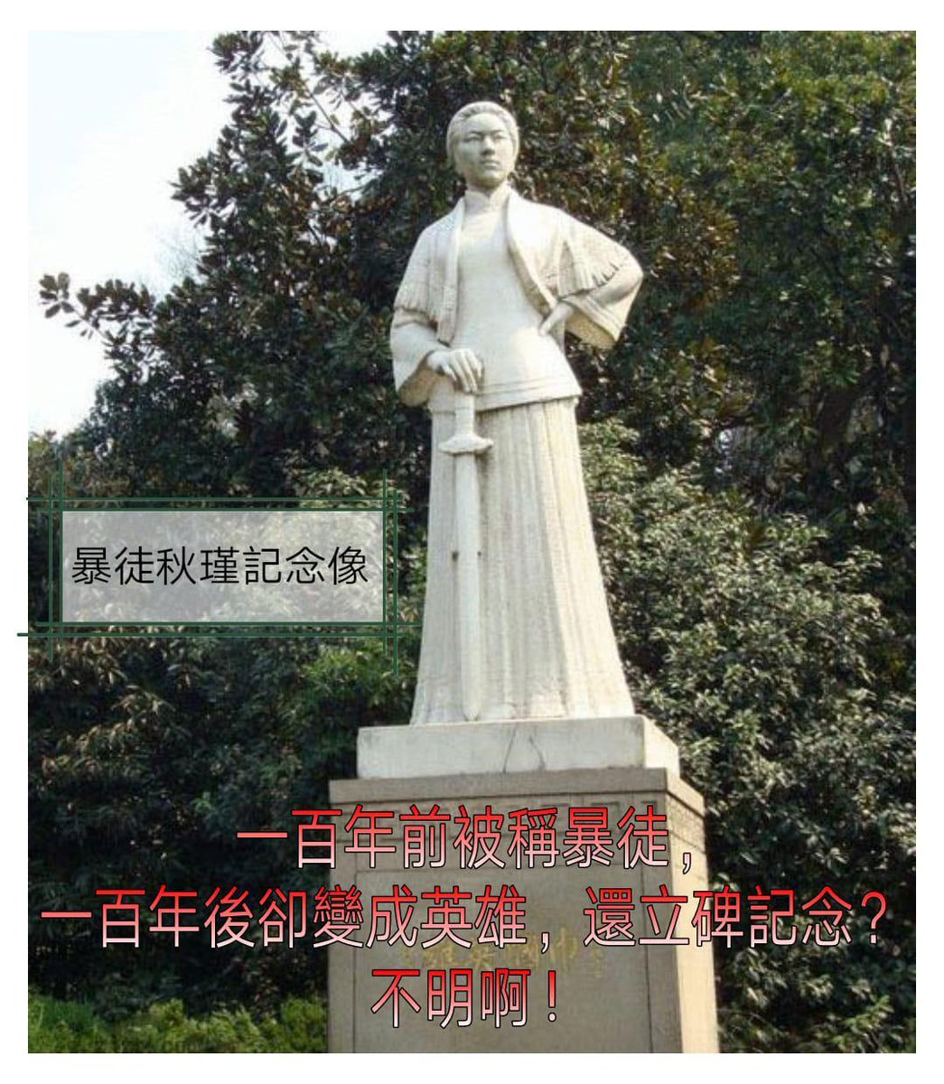 "100 years before, Jin Qiu was considered as a ""rioter"" who initiated a revolution.100 years after, CCP praised her contribution by building her a statue.#Chinazi #HongKongProtest #HongKongProtester"