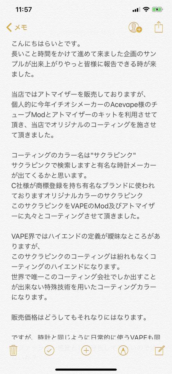 こんにちはらいとです。 今日はお知らせがあります。 メモ帳にてまとめてスクショしました。 よろしくお願い申し上げます。  #めりっぷ  #サクラピンク #Acevape