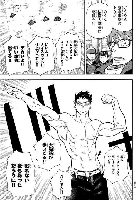 隊 消防 炎炎 bl ノ