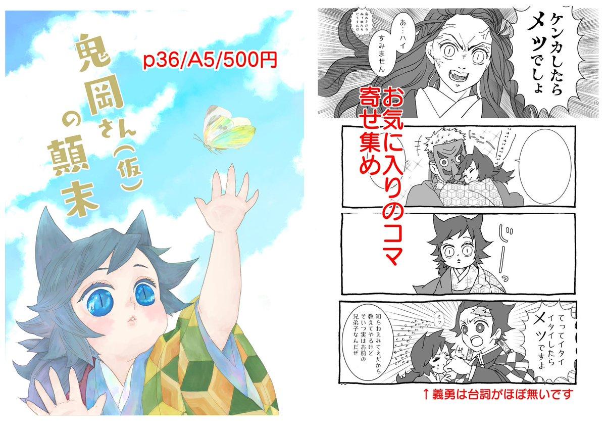 義勇 小説 冨岡