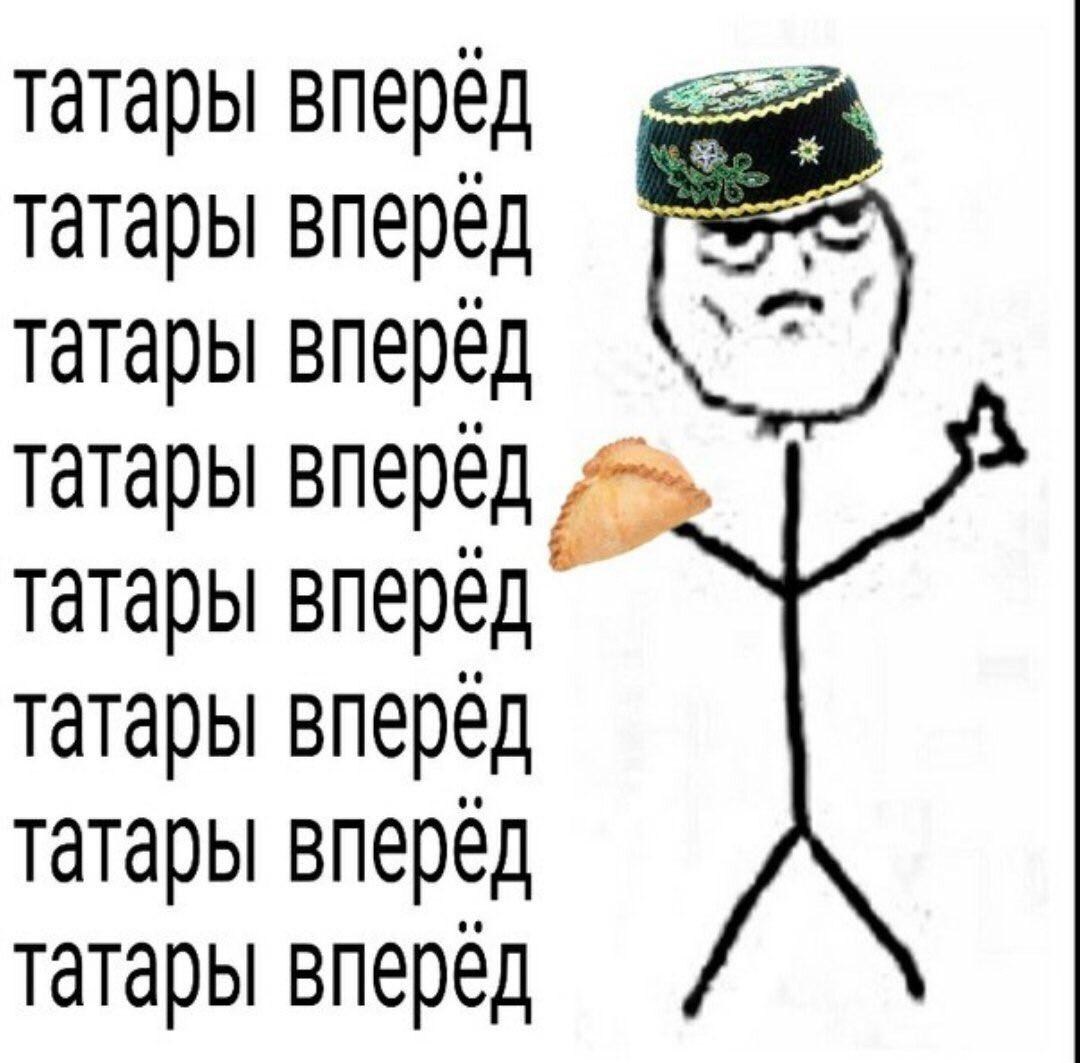 корней статусы про татарок в картинках продажа домов калининградская