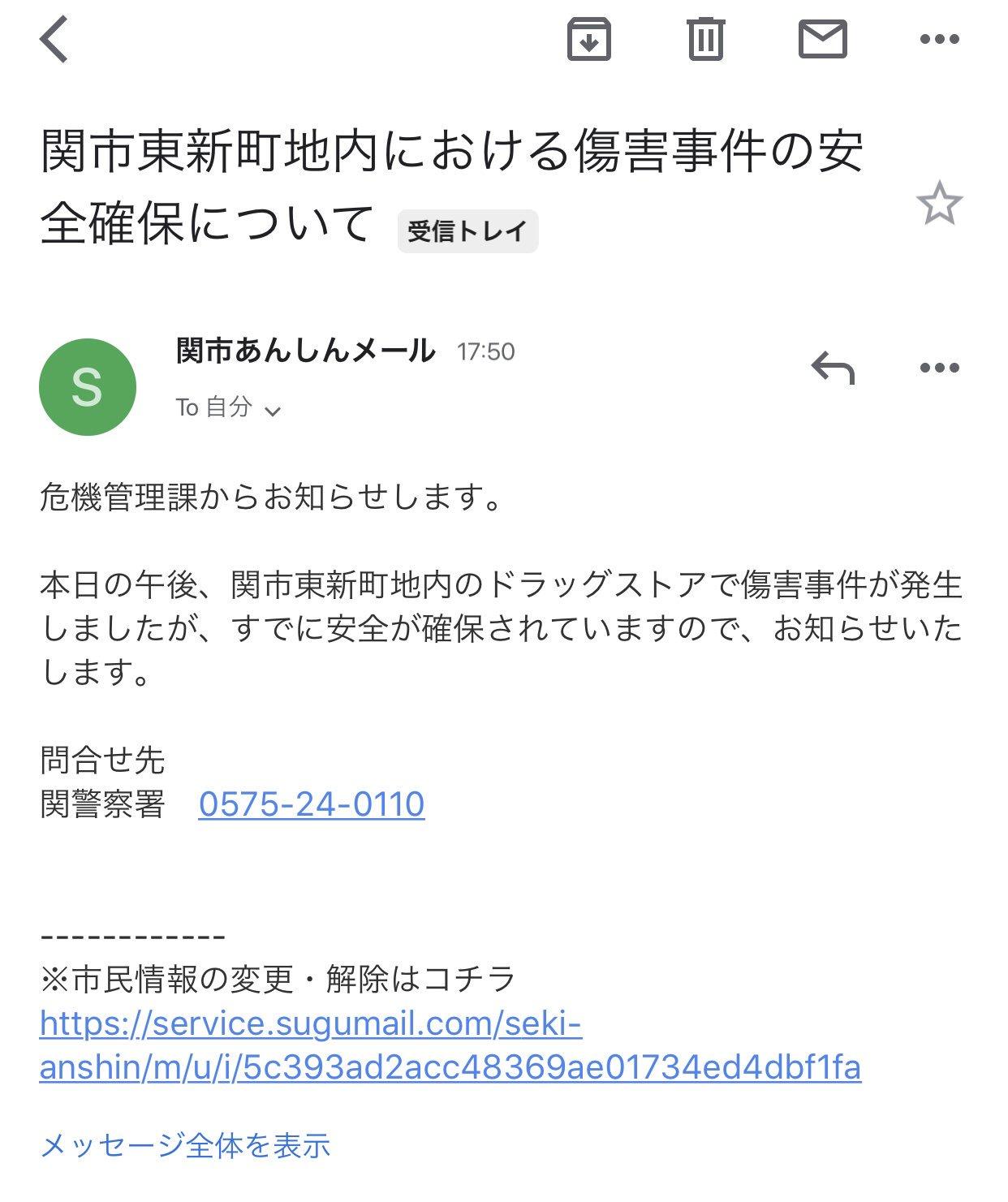 関 市 ゲンキー 事件