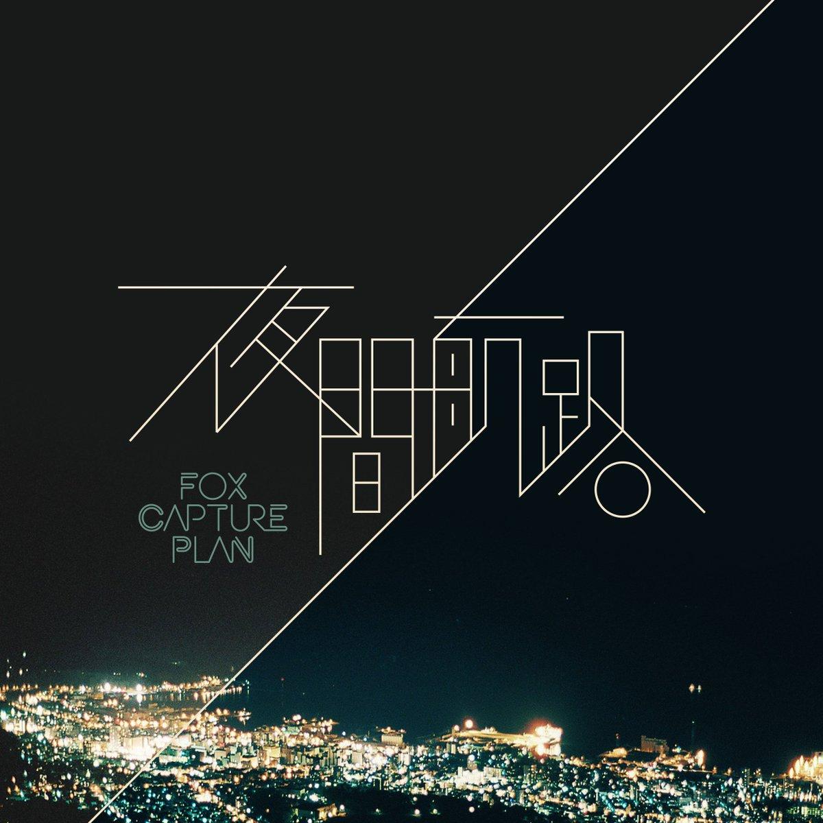 「夜間航路」配信中🎧✨▼Apple Music @AppleMusicJapan#fcp #foxcaptureplan #夜間航路 #nightcruise #applemusic #狐捕獲計画
