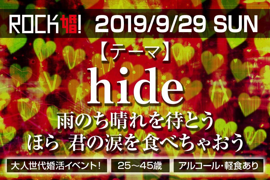 9/29!hideさん?です❗️#JAPAN の #DavidSylvian を押し倒したい‼️ほど好きだった #hide さん、しかし3枚目以降はダメだそう・・・そんな話もー❤️?❤️?❤️?❤️?❤️?❤️?#婚活#婚活パーティー#hidewithSpreadBeaver#XJAPAN