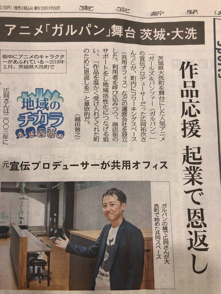 メディア掲載情報(東京新聞・茨城新聞)|note「東京新聞 南関東版 夕刊」と「茨城新聞」に、弊社・ハイド&ルークの記事が掲載!前者は、以前茨城版に載った記事を、南関東版に転載して頂きました!後者は日本政策金融公庫・茨城県信用保証協会との連合記事です!