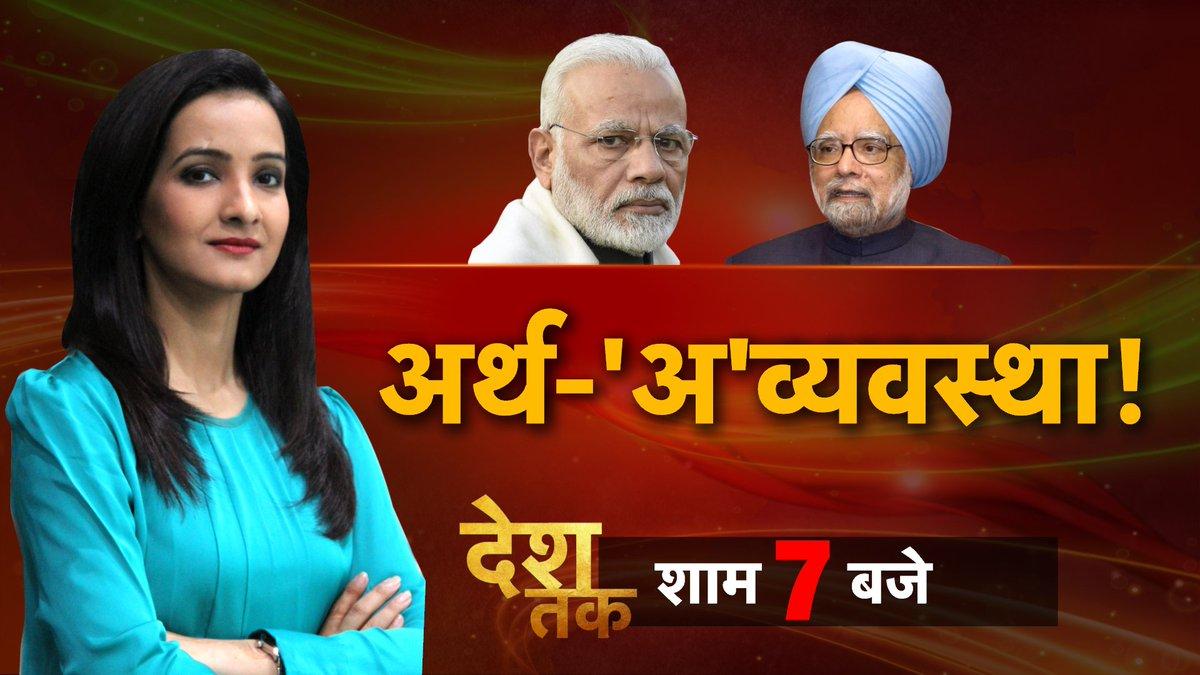 अर्थ-'अ'व्यवस्था! देखिये #DeshTak, MinakshiKandwal के साथ  #Trending #India #KJ #KamalJoshi