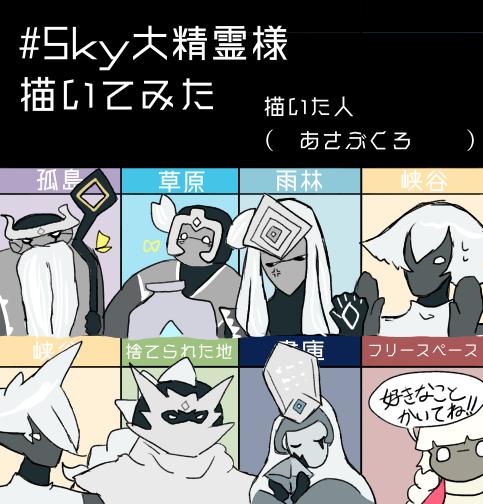 sky 捨て 地 精霊