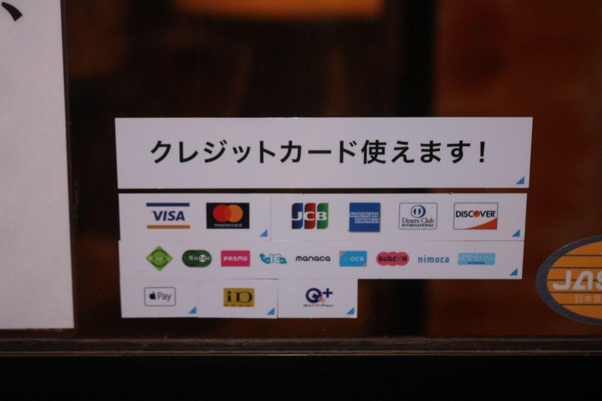 酒処黒部ゑ、本日よりキャッシュレス決済に対応いたしました!各種クレジットカード、交通系電子マネー、QR決済などなど。またどこにも書いてありませんが、$にも対応していますのでご利用ください。#黒部ゑ #三沢市 #クレジットカード #電子マネー #QR決済