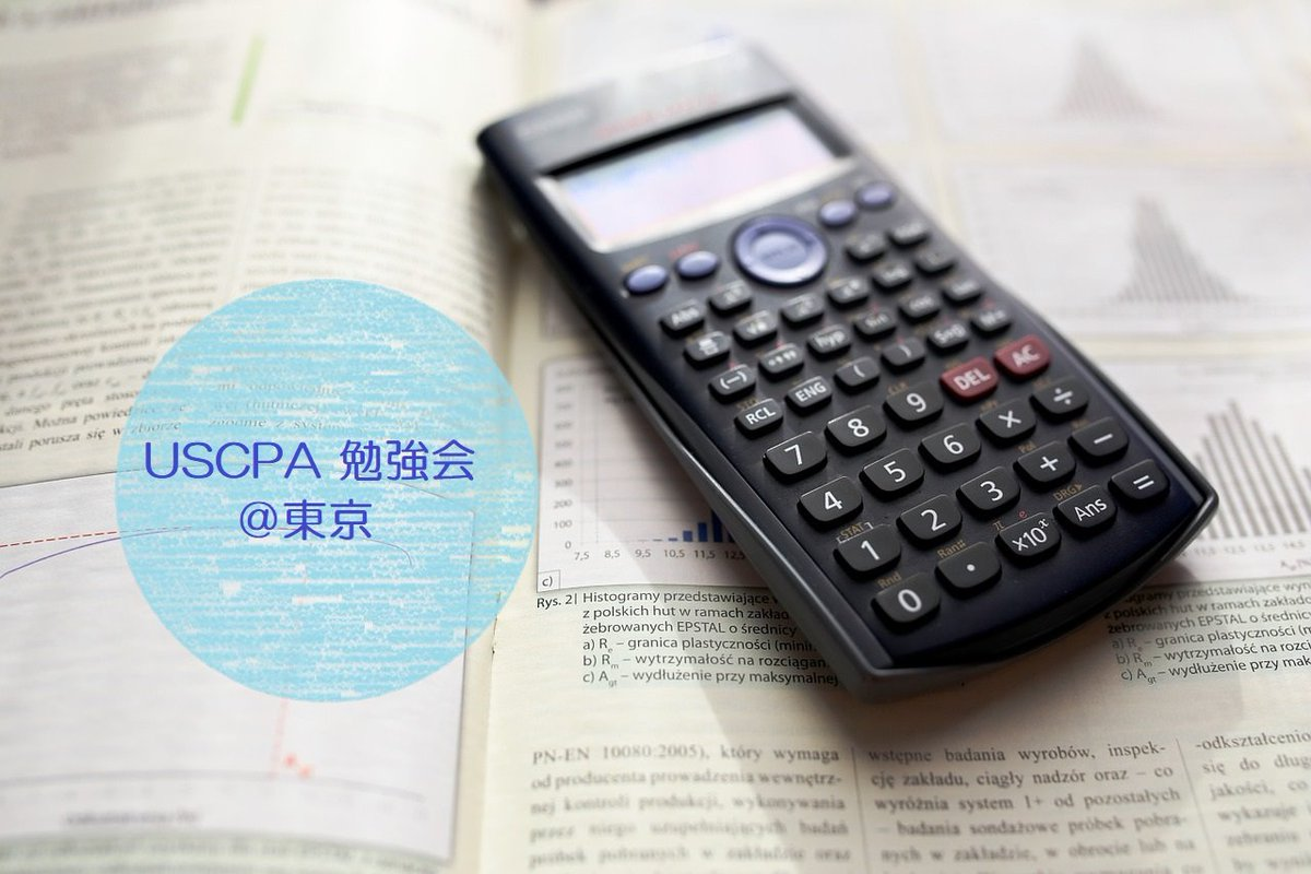 USCPA勉強会@東京を主催しています(これまで55回開催)毎週土か日、朝2時間、都内のカフェにて☕スローガンは「あきらめない!みんなで受かろう!」#uscpa #勉強会 #資格参加募集はPeatixでやってます☺(
