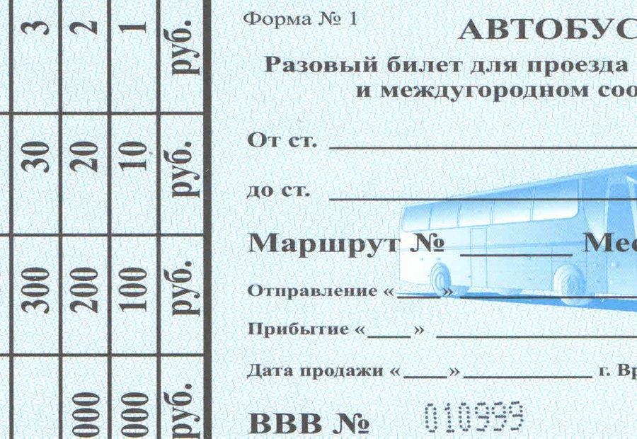 подобранные размеры корешок билета автобус фото действительно так