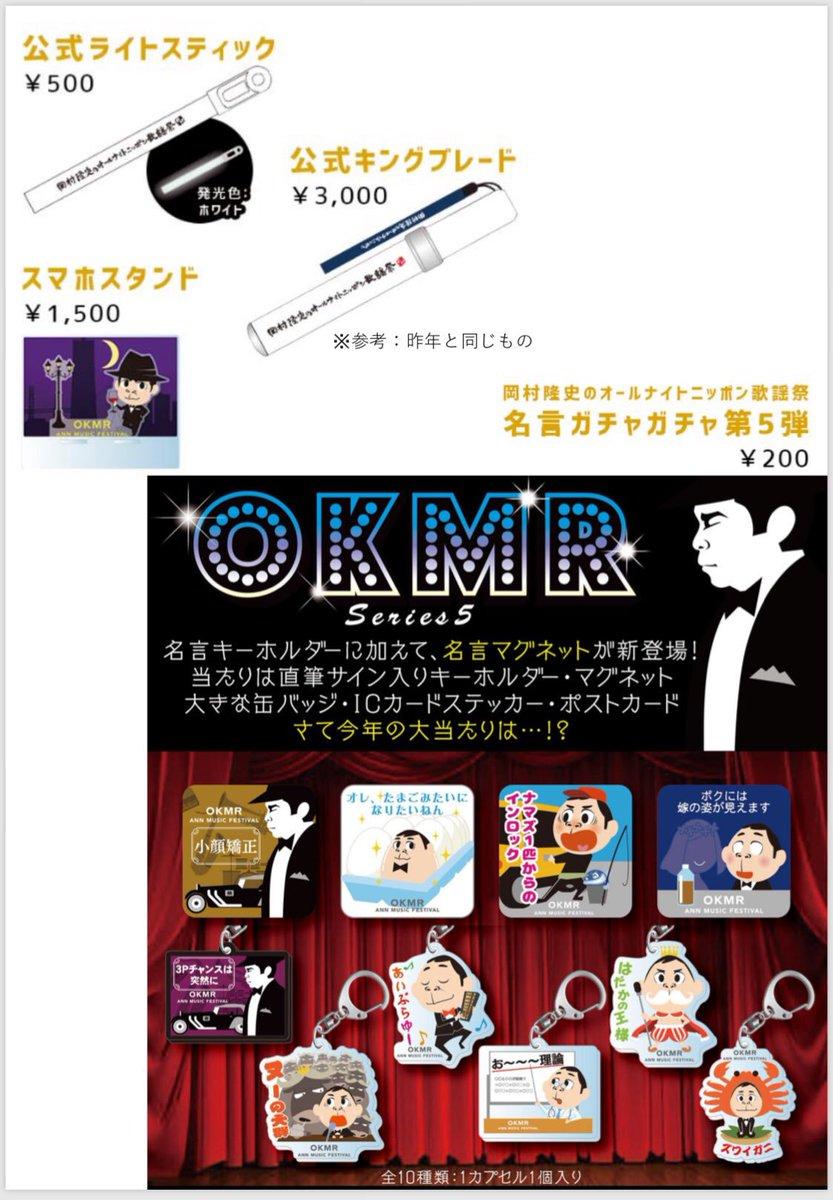 """🕶️ #99ANN のあとは #井口理ANN0 🕶️#岡村歌謡祭 のガチャガチャに""""ヌーの大群キーホルダー""""が登場しています。これは由々しき事態です💥👑🐃🌈ミクチャで同時映像配信Android:    iOS: 📡radiko"""