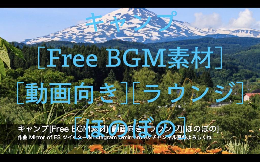 Bgm ほのぼの フリー