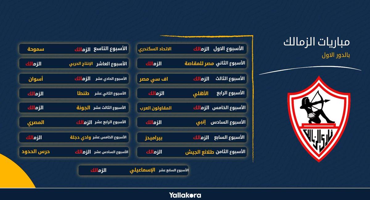 Yallakora On Twitter جدول مباريات نادى الزمالك في الدور الاول