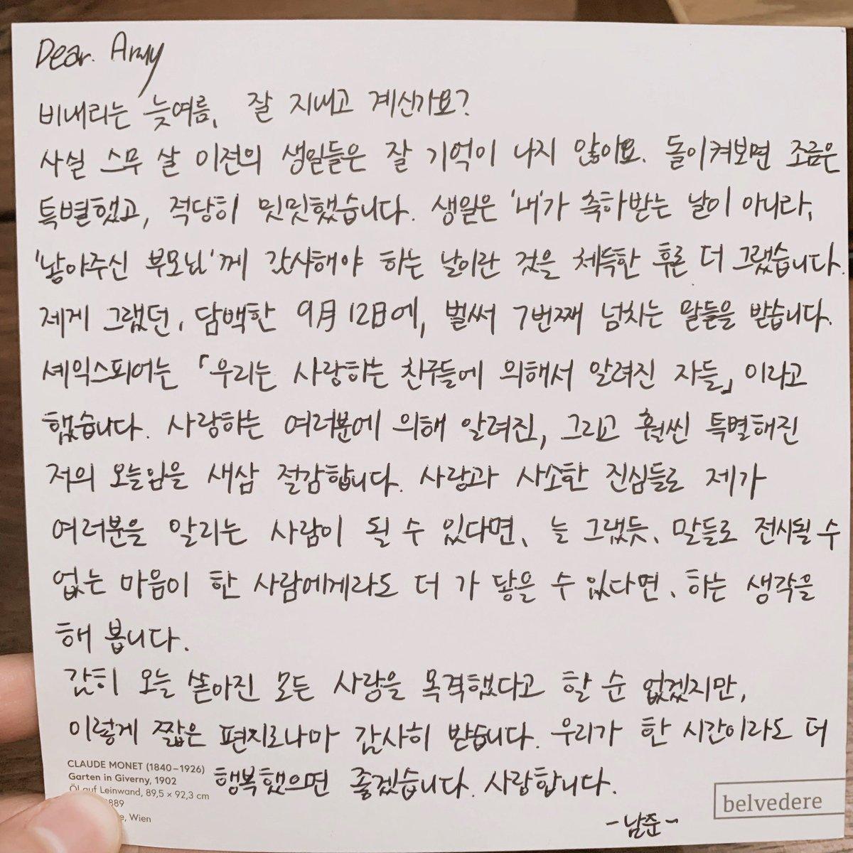 방탄소년단 (@BTS_twt) on Twitter photo 2019-09-12 13:31:18