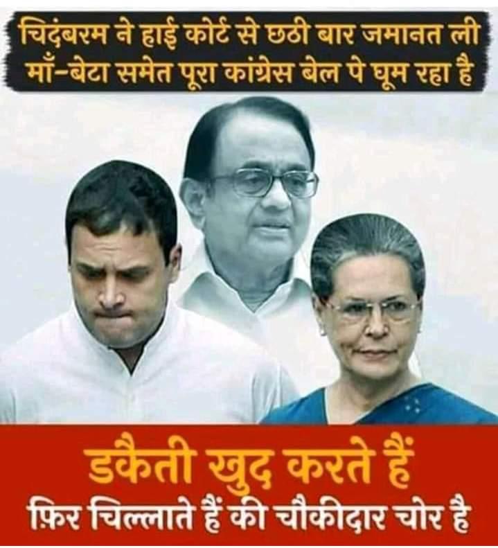 कांग्रेस से देश बचाओ!! #कांग्रेस_मुक्त_भारत