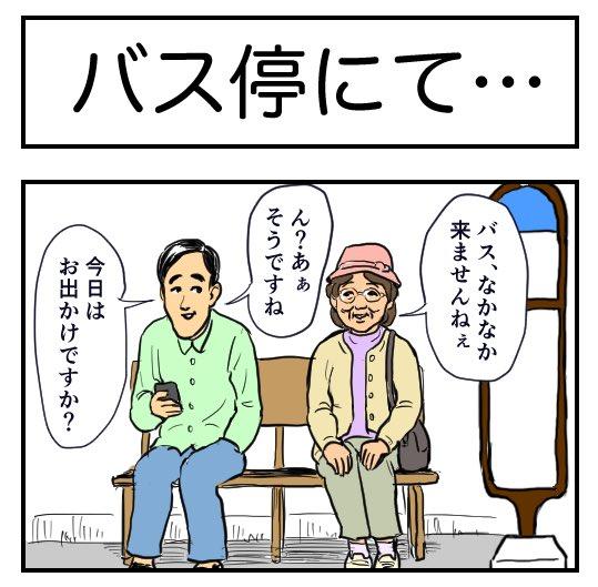 繋がりのある暮らし、社会【4コマ漫画】バス停にて…   オモコロ