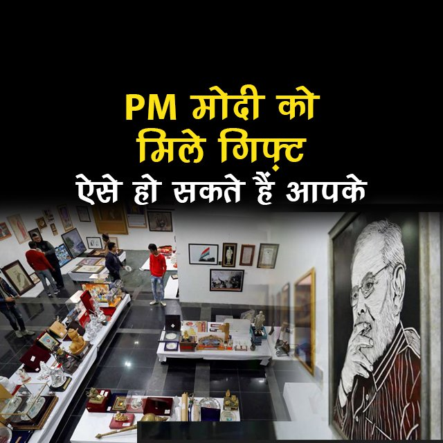 अलग-अलग मौकों पर PM नरेंद्र मोदी को मिले गिफ्ट्स को अगर आप अपना बनाना चाहते हैं तो यह आपके लिए सुनहरा अवसर है #Vertical