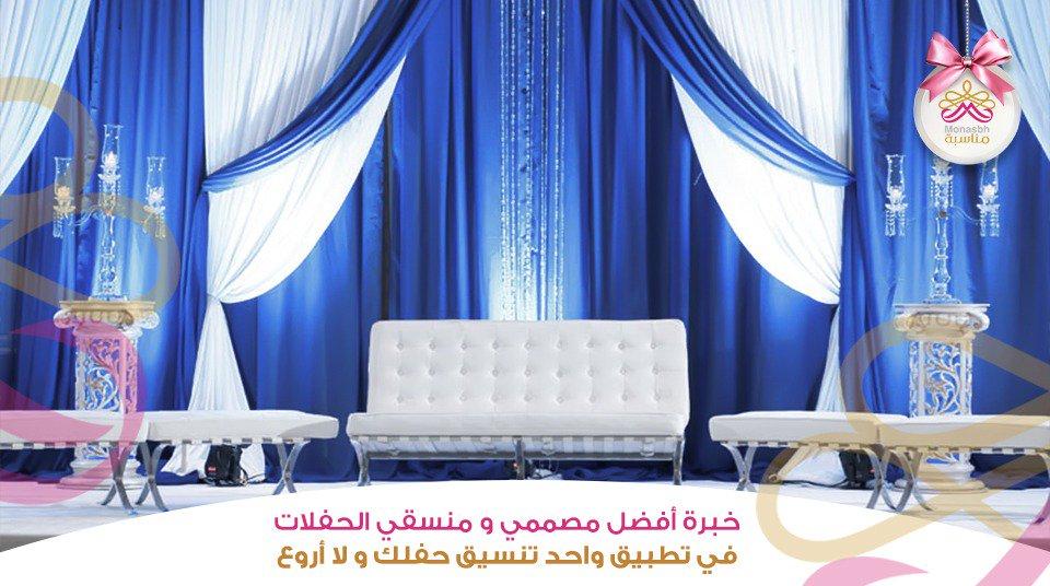 نسقي الكوشة  باللون الأزرق وامنحيها ابهار وفخامة لا تضاهى  #تنسيقات_تطبيق_مناسبة  متوفرة ب#الرياض  و #المنطقة_الشرقية  #زواج#حفلات #تطبيق_مناسبة_يكمل_فرحتك #تنسيقات