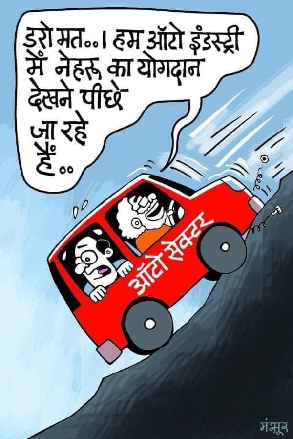 अगर ये #अनपढ़-गँवार👻-सरकार #तेल की सही क़ीमत ले लोगों से, जो की 40 रूपये से ज़्यादा किसी क़ीमत में नही ... तो ही #Auto Sector अब ज़िंदा हो सकती है।