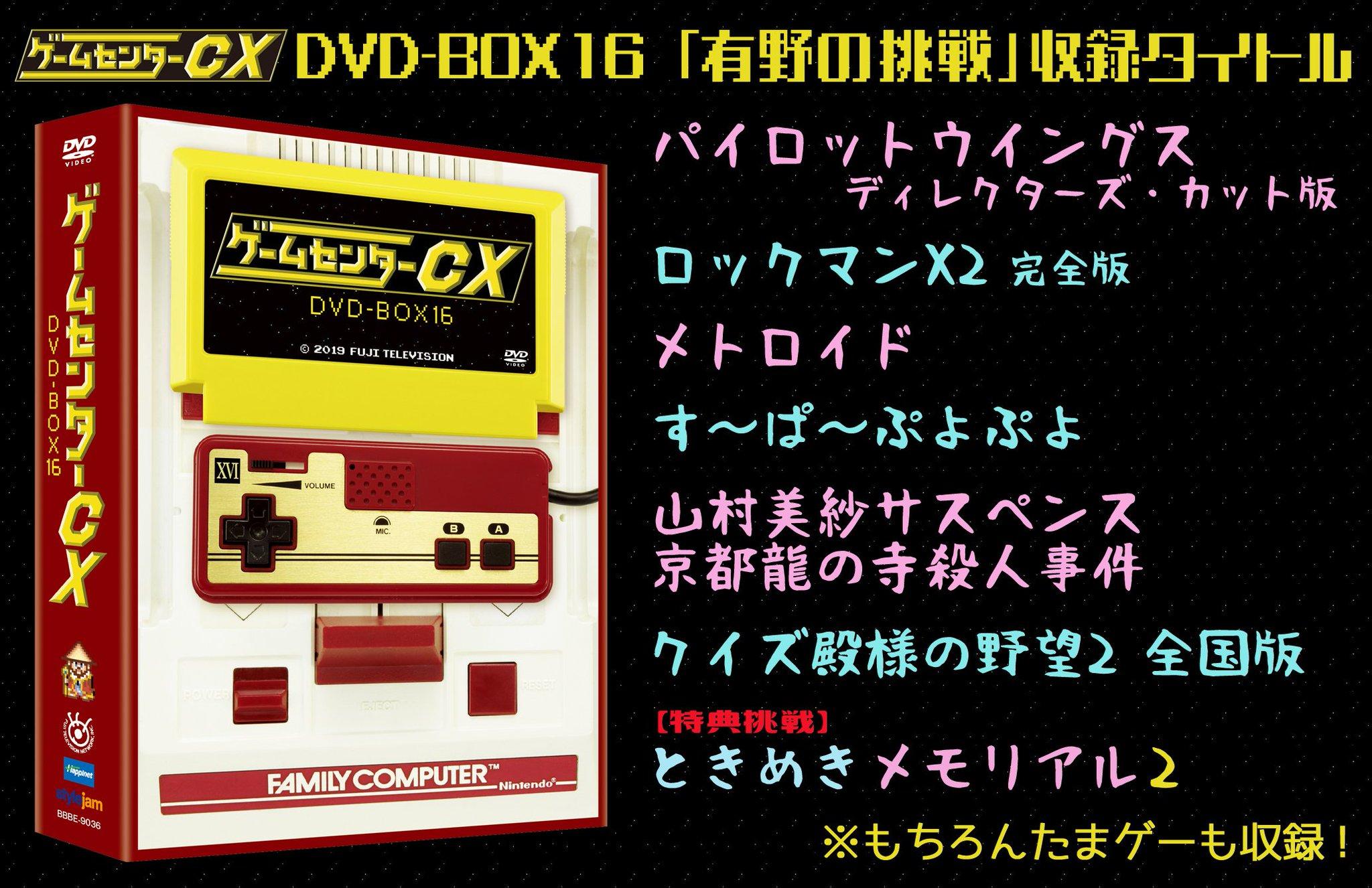 ゲームセンターcx ときめきメモリアル
