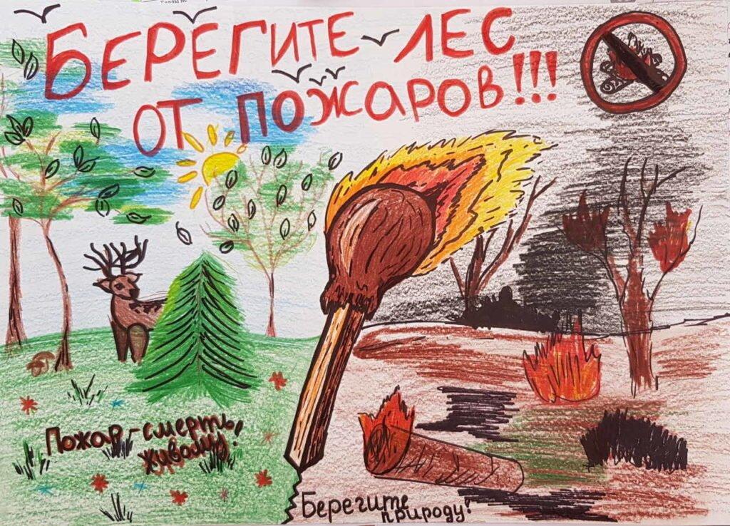 аллергический картинки как защитить лес от огня ощущение, что