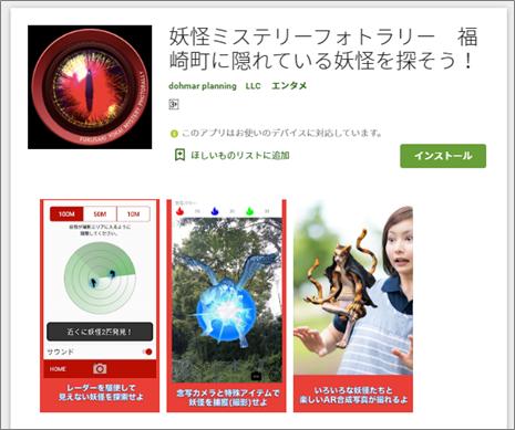 大変お待たせいたしました!!!!!無料ARアプリ「妖怪ミステリーフォトラリー」Android版、配信開始いたしました!こちらからダウンロード可能です→#妖怪ミステリーフォトラリー#兵庫県福崎町#妖怪#ガジロウ