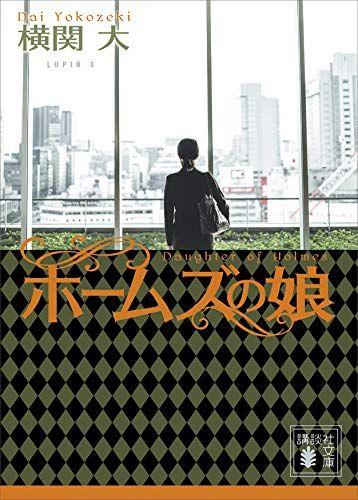 深田恭子さん×瀬戸康史さん主演でドラマ放送中の「ルパンの娘」。原作シリーズ第三弾!泥棒一家、警察一家、探偵一家の運命が交差して、新たな物語が始まる。祝福されない、もう一つの恋の行方は…?横関大さん『ホームズの娘』が本日発売です。▼