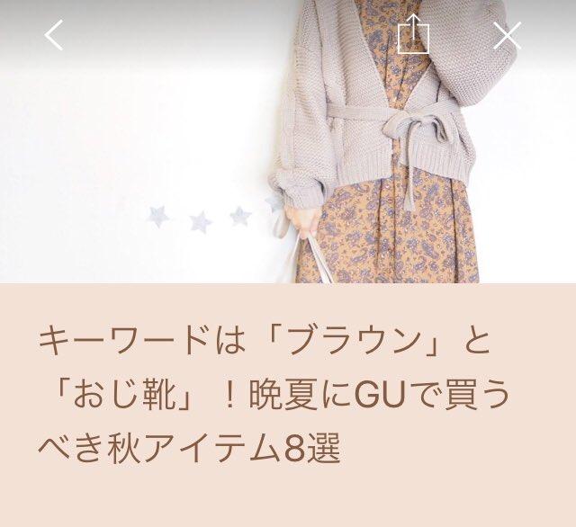LOCARIにて新着記事UP!『キーワードは「ブラウン」と「おじ靴」!晩夏にGUで買うべき秋アイテム8選』@locari_jpさんから編集後記:GUの狙い目!これを押さえておけば間違いなさそうです。