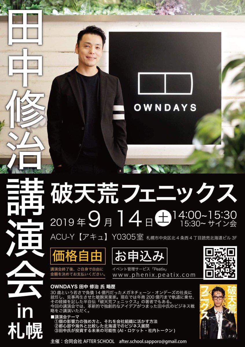 明日、札幌で14時からOWNDAYS 田中修治さんの世界初の「価格自由講演会」を開催します。オペレーション上、PayPay 払いのみとなりました。残り席わずかです。よろしくお願いします。