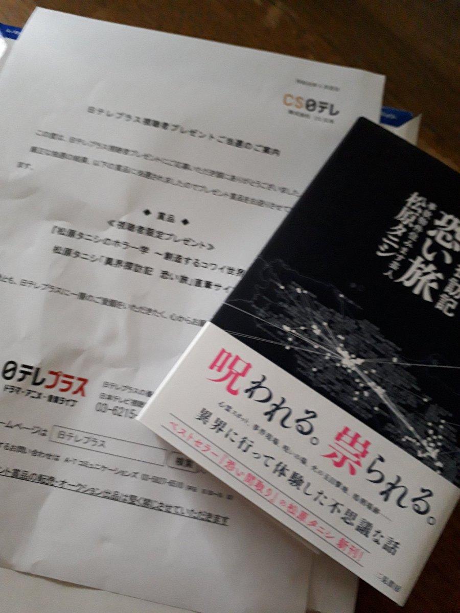 松原タニシのホラー学 hashtag on Twitter