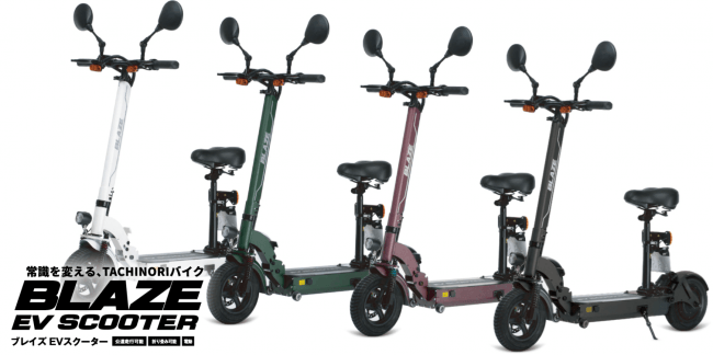 ついに登場!常識を変える、立ち乗りEVバイク!公道走行可能なBLAZE EV SCOOTER(ブレイズEVスクーター)先行予約販売を開始いたします!  @PRTIMES_JP