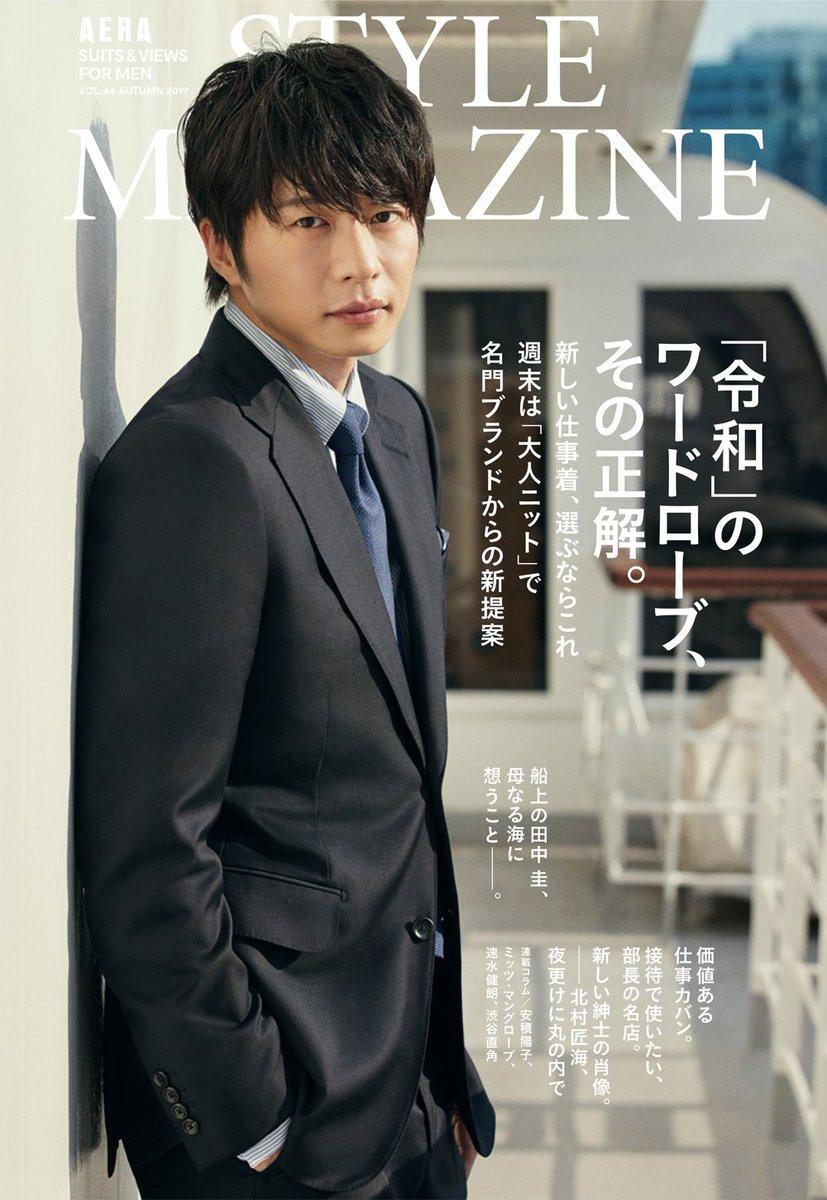 田中圭、「妻 そして亡くなった母と妹」のことをアエラスタイルマガジンだけに語った!本誌最大のページボリューム