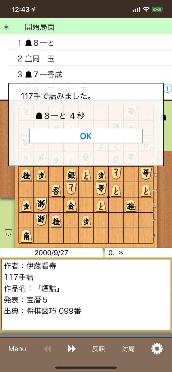 Kifu for iPhoneを V4.00 にアップデイトしました。・詰将棋を解く機能を追加最長121手詰程度まで解けます。図巧99番(117手詰)が4秒で解けます。