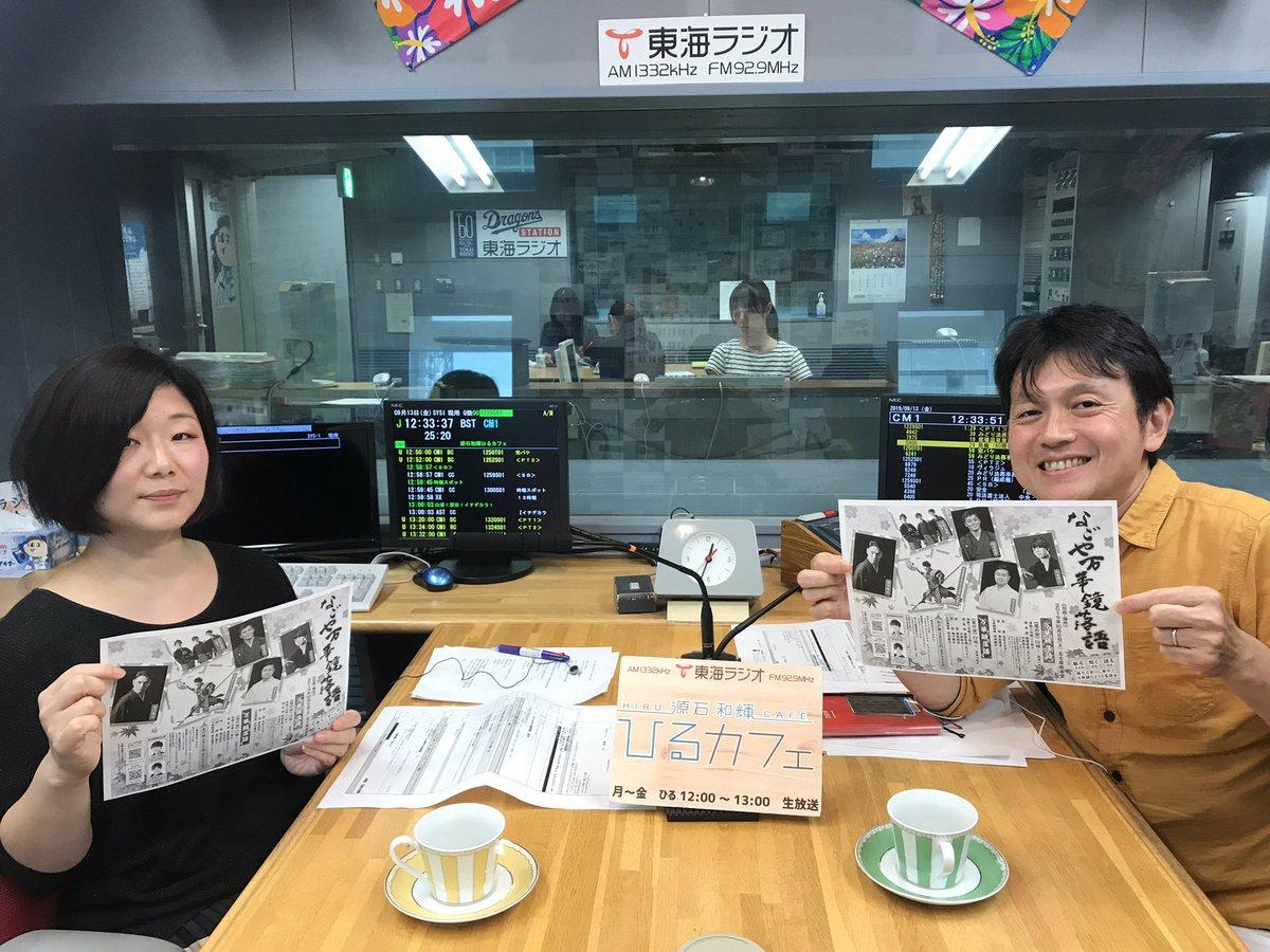 東海ラジオ「源石和輝 ひるカフ...