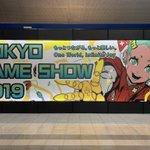 Image for the Tweet beginning: みなさんこんにちは!本日は幕張メッセで開催されている東京ゲームショウ2019から情報をお届けします★