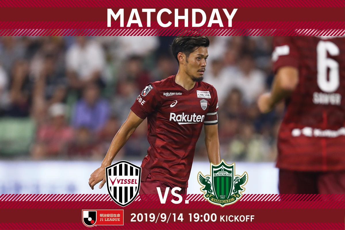 [MATCHDAY]今日は松本山雅FCと対戦します!Vissel will host Matsumoto Yamaga FC today!試合速報はこちら☟アプリ(iPhone) 📲アプリ(Android) 📲Viber 📲#visselkobe #ヴィッセル神戸 #神戸vs松本