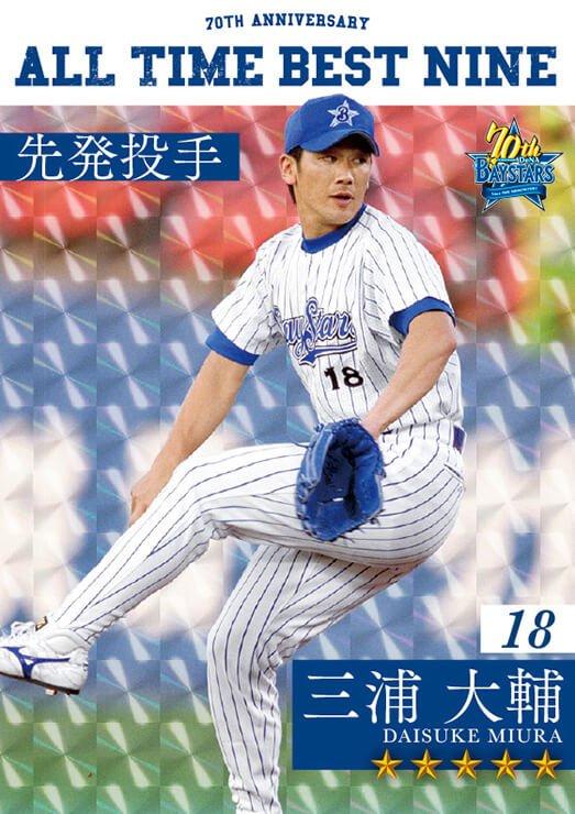 横浜DeNAベイスターズさんの投稿画像