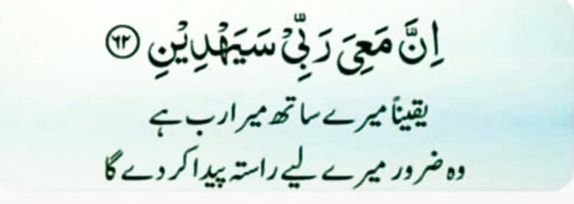 This Ayat is enough to give you hope when you are hopeless    #StandwithKashmir #JummahMubarak <br>http://pic.twitter.com/HF3kTG9smv