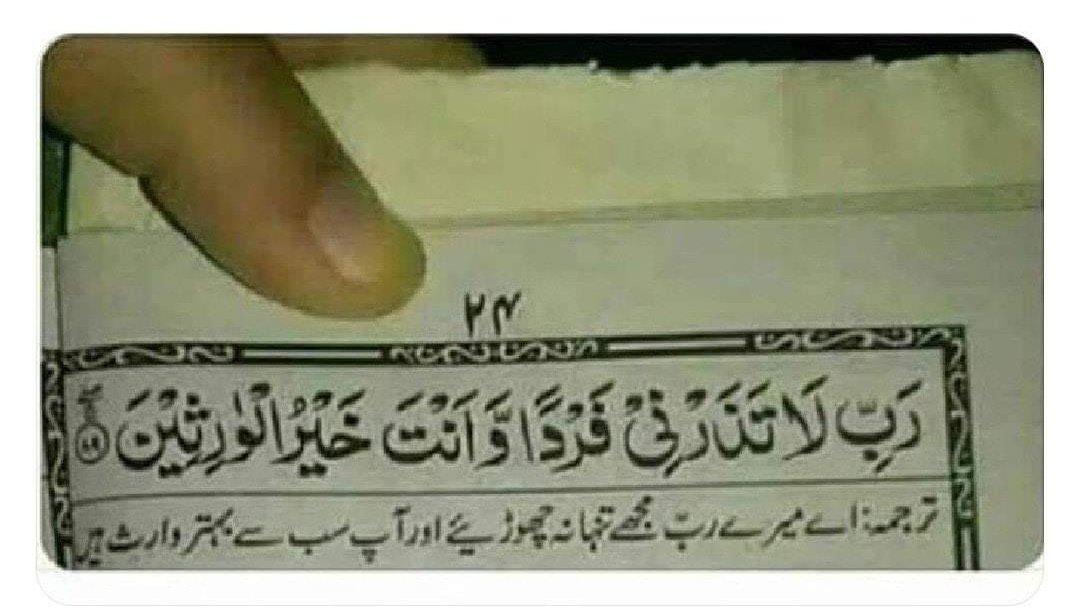 Start your day , with this beautiful Verse. #JummahMubarak <br>http://pic.twitter.com/WBc5vhqnrD